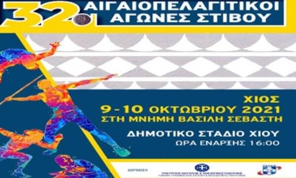 ΣΕΓΑΣ: Το Σαββατοκύριακο στη Χίο οι 32οι Αιγαιοπελαγίτικοι Αγώνες στη μνήμη του Β. Σεβαστή