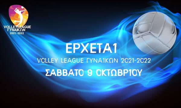 ΕΟΠΕ-Καραμπέτσος: «Όχι μόνο το πιο όμορφο αλλά και το πλέον πρωτοπόρο πρωτάθλημα της Volleyleague»