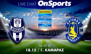 Live Chat Απόλλων Σμύρνης-Αστέρας Τρίπολης 0-0