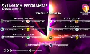 Volley League Γυναικών: Όλα τα βλέμματα στο ντέρμπι ΠΑΟΚ-Ολυμπιακός αύριο, Τετάρτη 20/10
