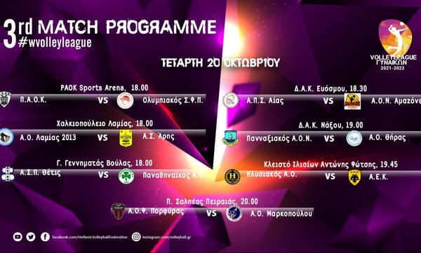 Volley League Γυναικών: Πράξη… τρίτη με live streaming μεταδόσεις