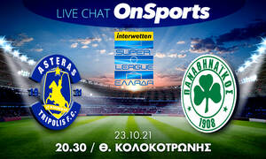 Live Chat Αστέρας Τρίπολης-Παναθηναϊκός 0-0