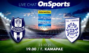 Live Chat Απόλλων Σμύρνης-ΠΑΣ Γιάννινα 1-0
