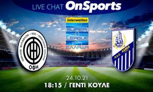 Live Chat ΟΦΗ-Λαμία 0-0