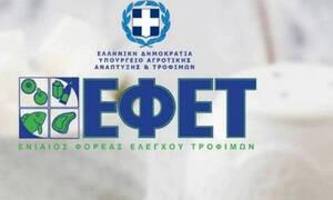 ΕΦΕΤ: Ανακαλεί φιλέτο καπνιστού ψαριού από την αγορά