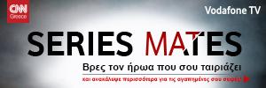 Series Mates - Κάνε και εσύ το Quiz και βρες τον ήρωα που σου ταιριάζει
